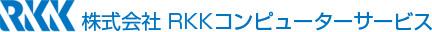 株式会社RKKコンピューターサービス